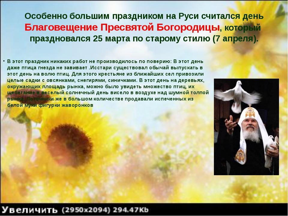 Особенно большим праздником на Руси считался день Благовещение Пресвятой Бого...