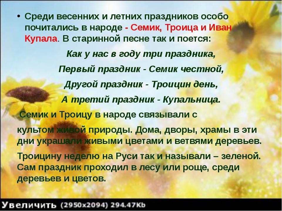 Среди весенних и летних праздников особо почитались в народе - Семик, Троица...