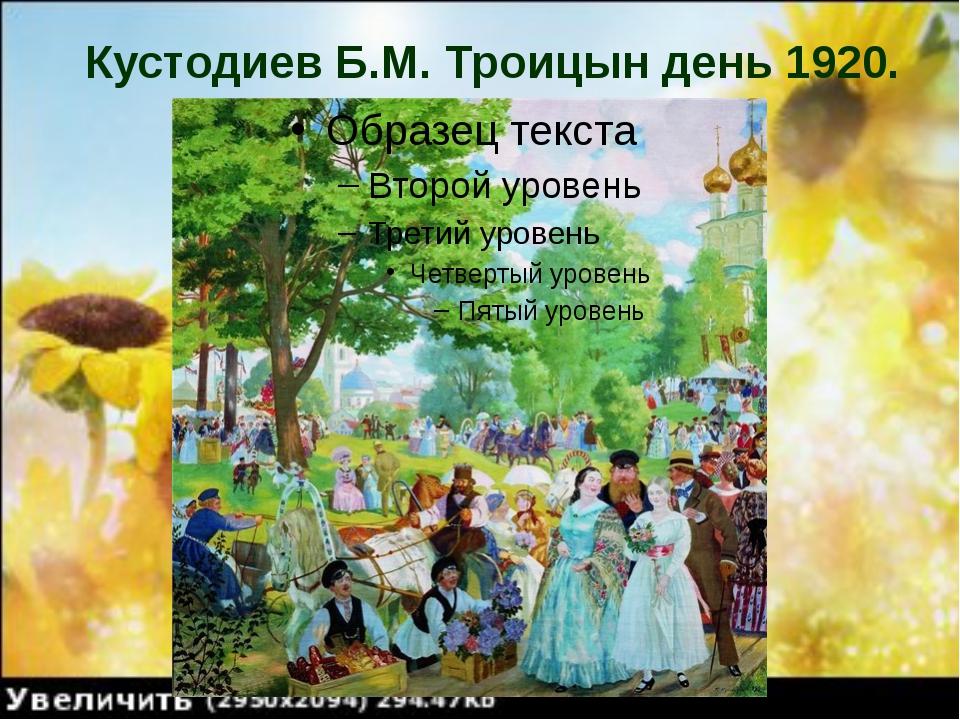 Кустодиев Б.М. Троицын день 1920.