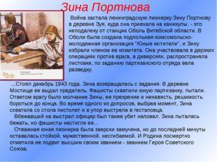 Зина Портнова Война застала ленинградскую пионерку Зину Портнову в деревне З