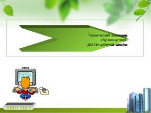 МБОУ СШ 9 Технический минимум обучающегося дистанционной школы Технический м