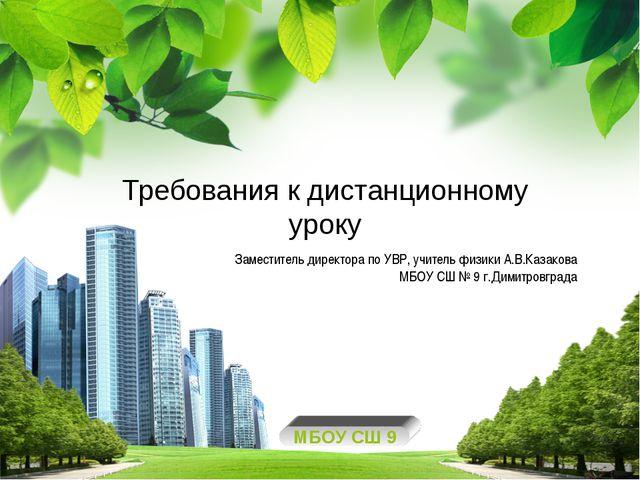 Требования к дистанционному уроку МБОУ СШ 9 Заместитель директора по УВР, учи...