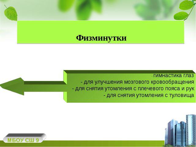 Физминутки - гимнастика глаз - для улучшения мозгового кровообращения - для...
