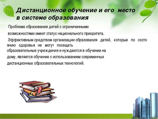 Дистанционное обучение и его место всистеме образования Проблемаобразовани...