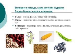 Белки – горох, фасоль, бобы, соя, чечевица Жиры – подсолнечник, хлопчатник, л
