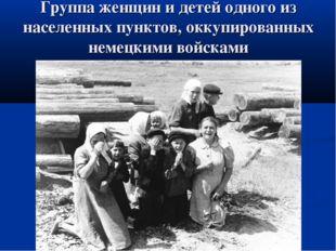Группа женщин и детей одного из населенных пунктов, оккупированных немецкими
