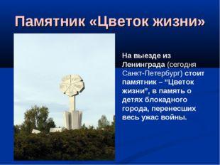 Памятник «Цветок жизни» На выезде из Ленинграда (сегодня Санкт-Петербург) сто