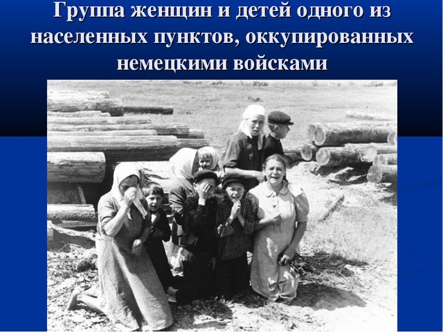 Группа женщин и детей одного из населенных пунктов, оккупированных немецкими...