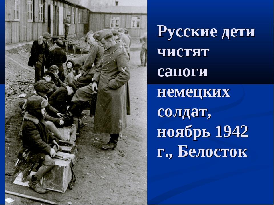 Русские дети чистят сапоги немецких солдат, ноябрь 1942 г., Белосток