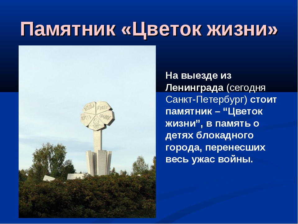 Памятник «Цветок жизни» На выезде из Ленинграда (сегодня Санкт-Петербург) сто...
