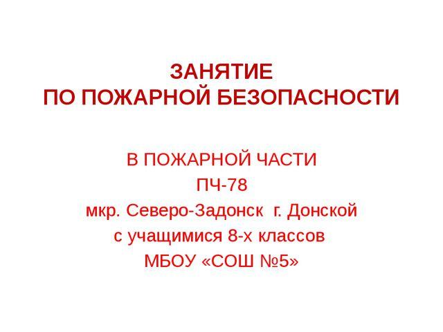 ЗАНЯТИЕ ПО ПОЖАРНОЙ БЕЗОПАСНОСТИ В ПОЖАРНОЙ ЧАСТИ ПЧ-78 мкр. Северо-Задонск г...