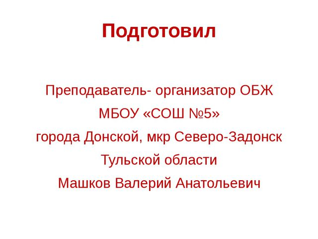 Подготовил Преподаватель- организатор ОБЖ МБОУ «СОШ №5» города Донской, мкр С...
