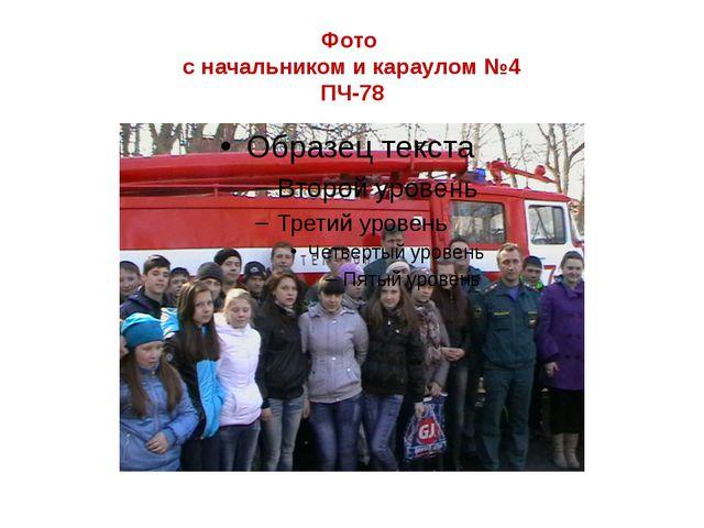 Фото с начальником и караулом №4 ПЧ-78