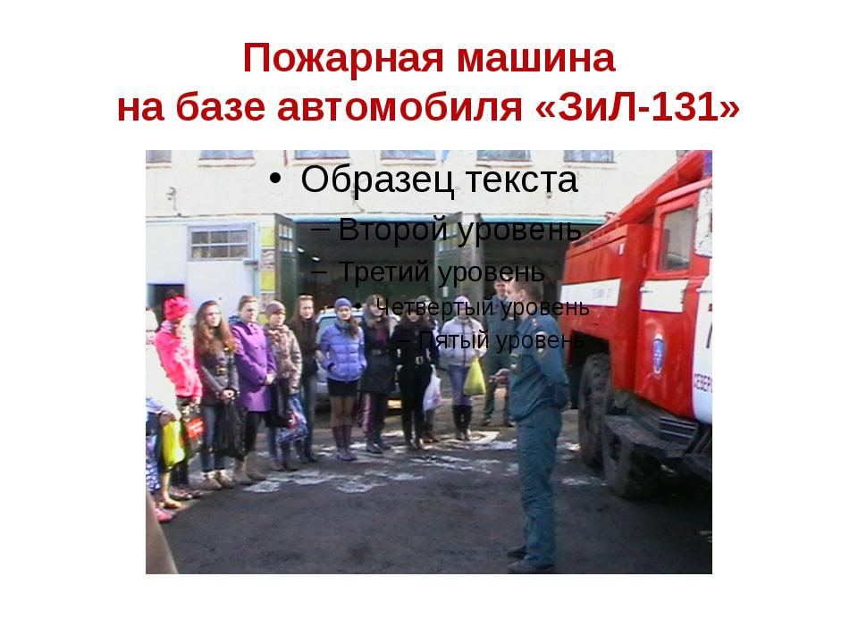 Пожарная машина на базе автомобиля «ЗиЛ-131»