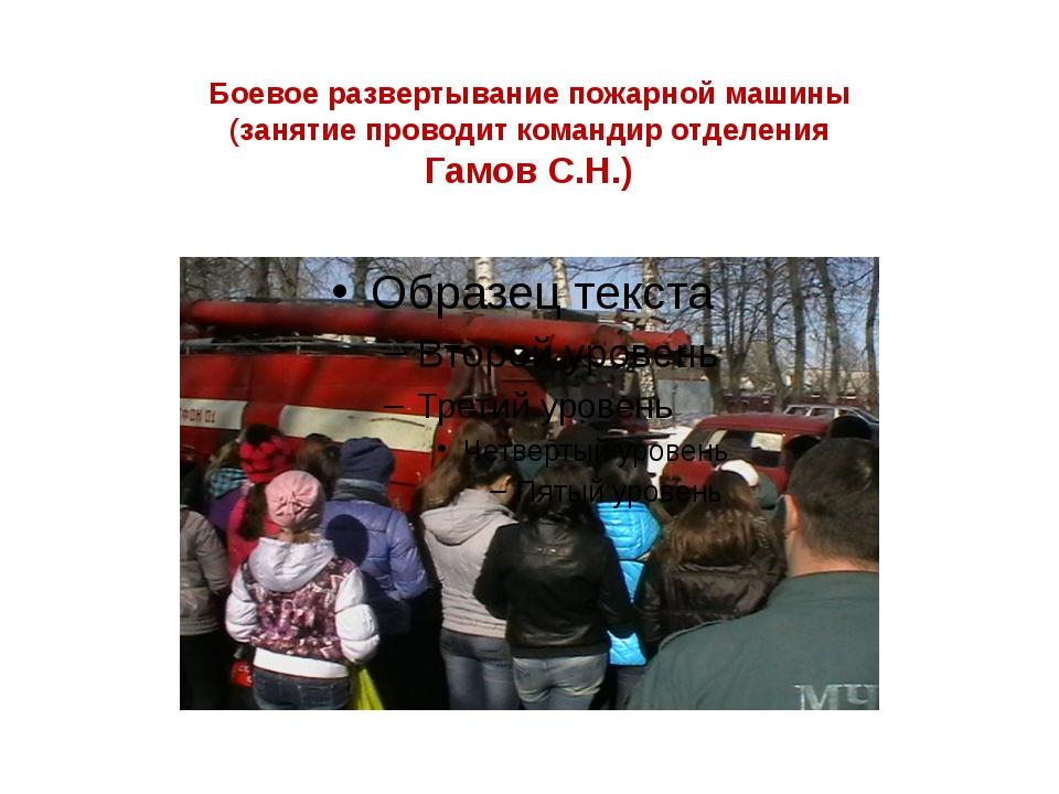 Боевое развертывание пожарной машины (занятие проводит командир отделения Гам...