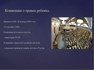 Конвенция о правах ребенка. Принята ООН -20 ноября 1989 года. 15 сентября 199