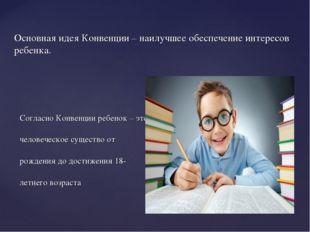 Основная идея Конвенции – наилучшее обеспечение интересов ребенка. Согласно К
