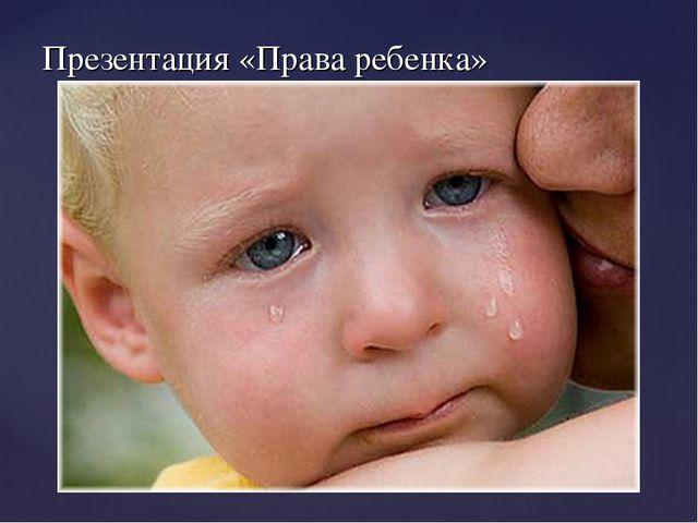 Презентация «Права ребенка»