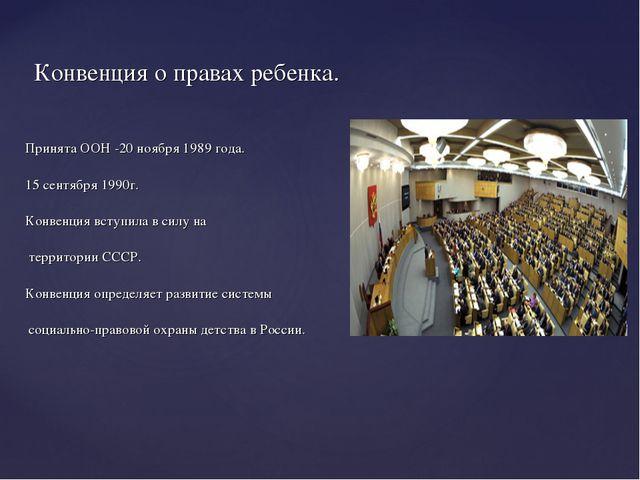 Конвенция о правах ребенка. Принята ООН -20 ноября 1989 года. 15 сентября 199...