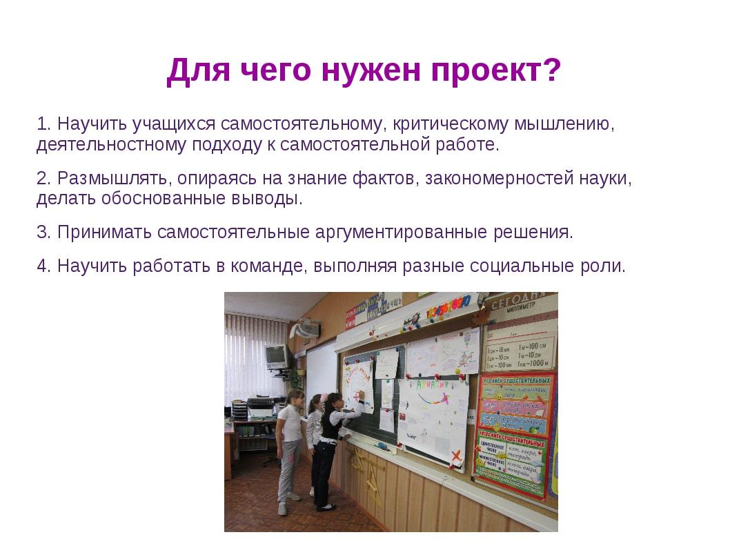 Для чего нужен проект? 1. Научить учащихся самостоятельному, критическому мыш...