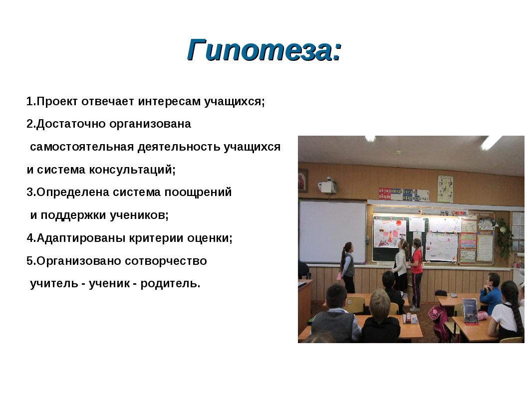 Гипотеза: 1.Проект отвечает интересам учащихся; 2.Достаточно организована сам...