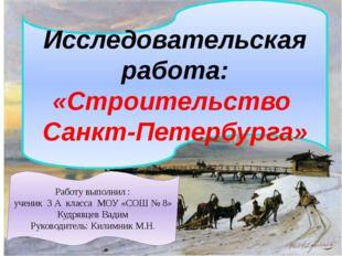 Исследовательская работа: «Строительство Санкт-Петербурга» Работу выполнил :