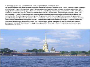 В Петербург съезжались архитекторы из разных стран,.Общий план города был сос