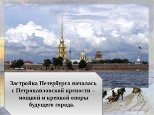 Застройка Петербурга началась с Петропавловской крепости – мощной и крепкой о