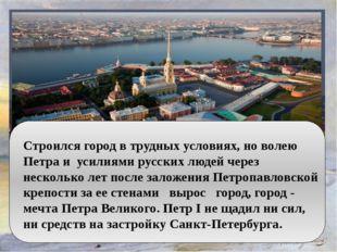 Строился город в трудных условиях, но волею Петра и усилиями русских людей ч