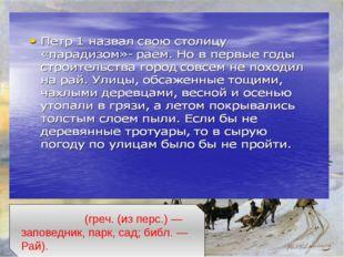 ПАРАДИ́З (греч. (из перс.) — заповедник, парк, сад; библ. — Рай).