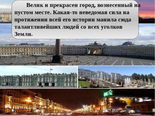 Велик и прекрасен город, вознесенный на пустом месте. Какая-то неведомая сил