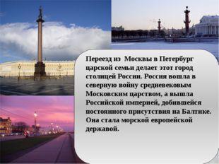 Переезд из Москвы в Петербург царской семьи делает этот город столицей Росси
