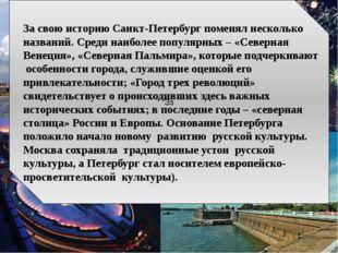 Зз За свою историю Санкт-Петербург поменял несколько названий. Среди наиболее