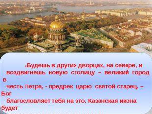 «Будешь в других дворцах, на севере, и воздвигнешь новую столицу – великий г