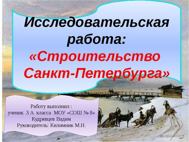 Исследовательская работа: «Строительство Санкт-Петербурга» Работу выполнил :...