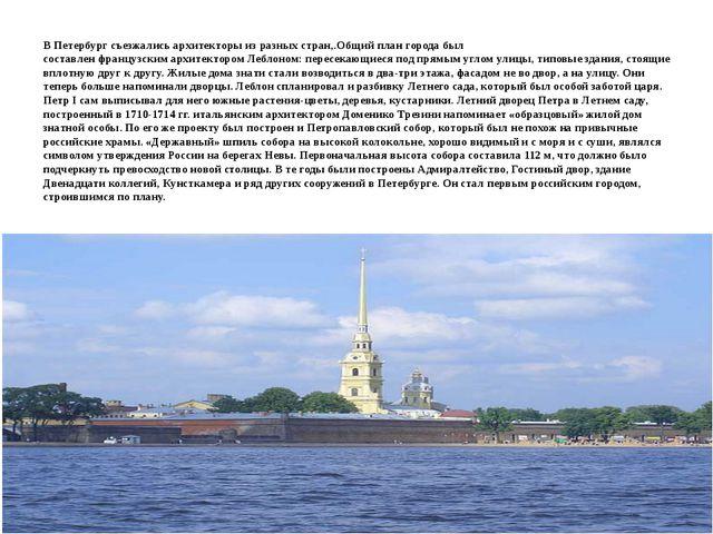 В Петербург съезжались архитекторы из разных стран,.Общий план города был сос...