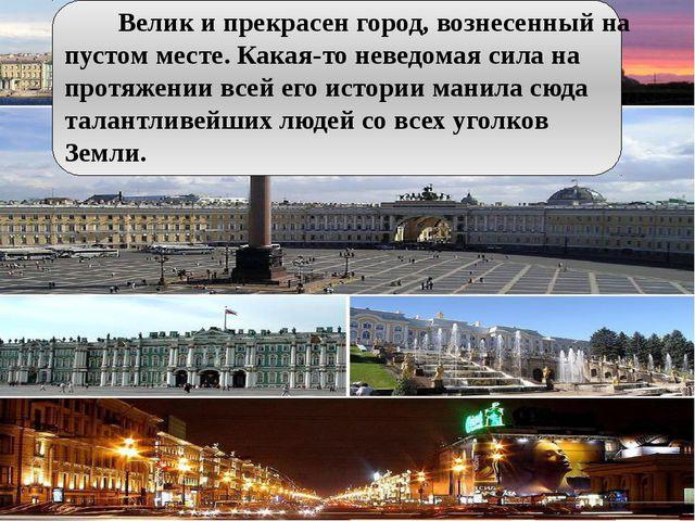 Велик и прекрасен город, вознесенный на пустом месте. Какая-то неведомая сил...