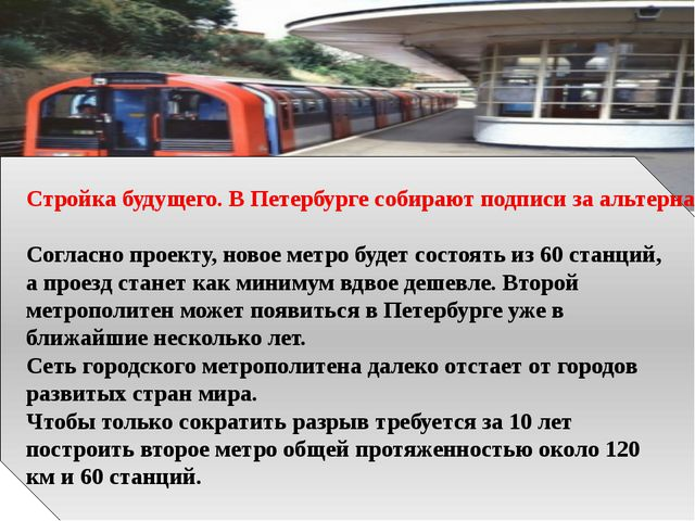 Стройка будущего. В Петербурге собирают подписи за альтернативное метро Согл...