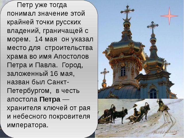 Петр уже тогда понимал значение этой крайней точки русских владений, гранича...