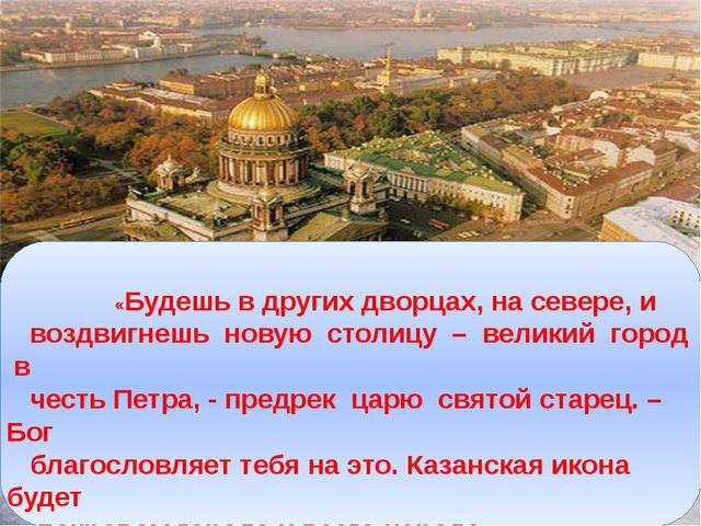 «Будешь в других дворцах, на севере, и воздвигнешь новую столицу – великий г...
