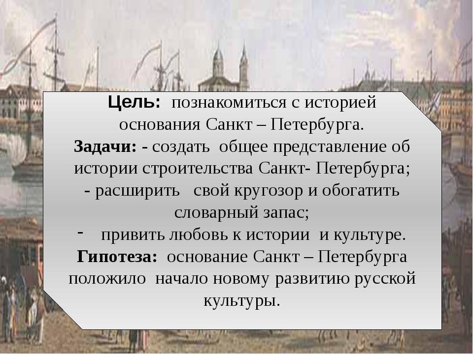 Цель: познакомиться с историей основания Санкт – Петербурга. Задачи: - созда...