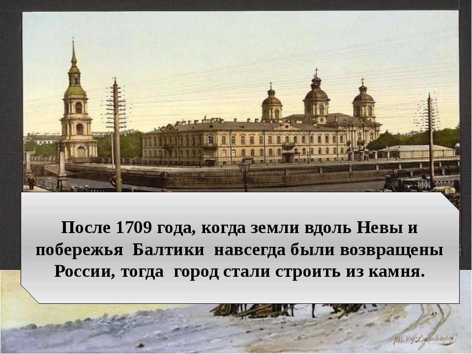 После 1709 года, когда земли вдоль Невы и побережья Балтики навсегда были во...
