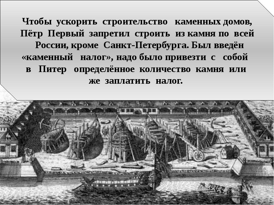 Чтобы ускорить строительство каменных домов, Пётр Первый запретил строить из...