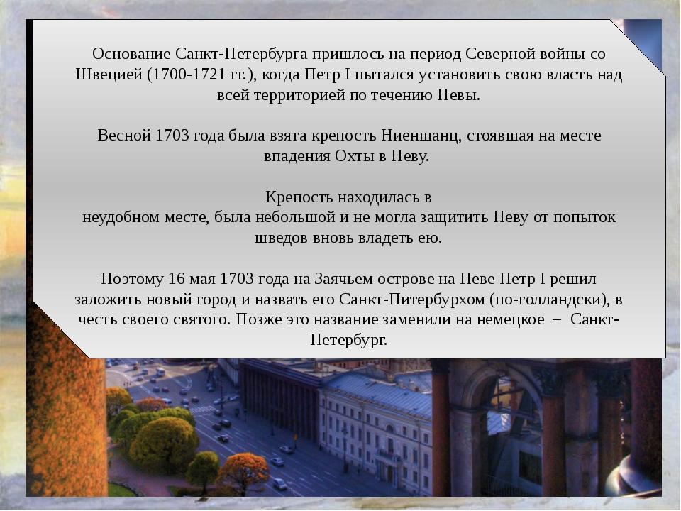 Основание Санкт-Петербурга пришлось на период Северной войны со Швецией (170...