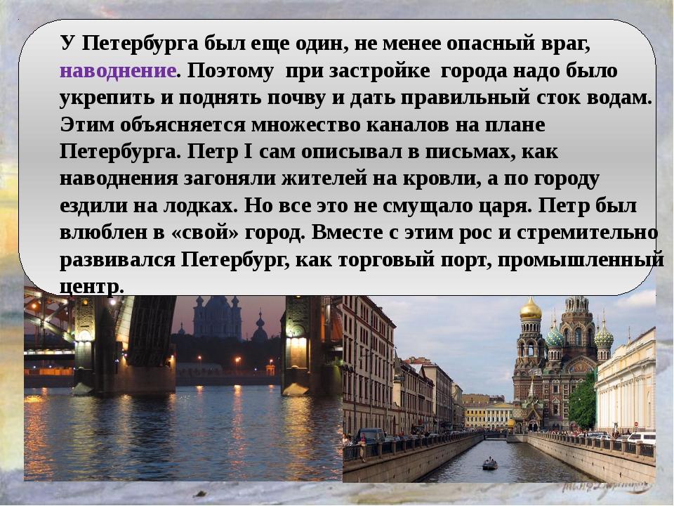 У Петербурга был еще один, не менее опасный враг, наводнение. Поэтому при за...