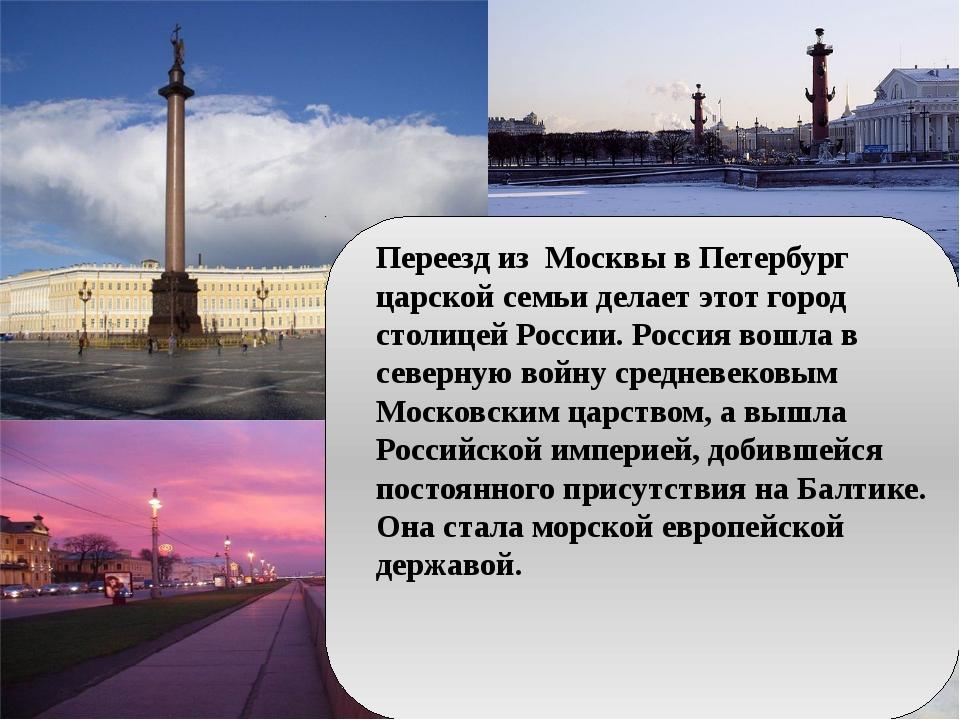 Переезд из Москвы в Петербург царской семьи делает этот город столицей Росси...