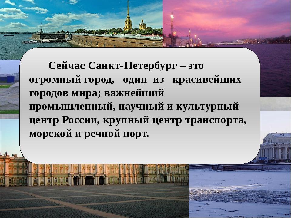 Сейчас Санкт-Петербург – это огромный город, один из красивейших городов ми...