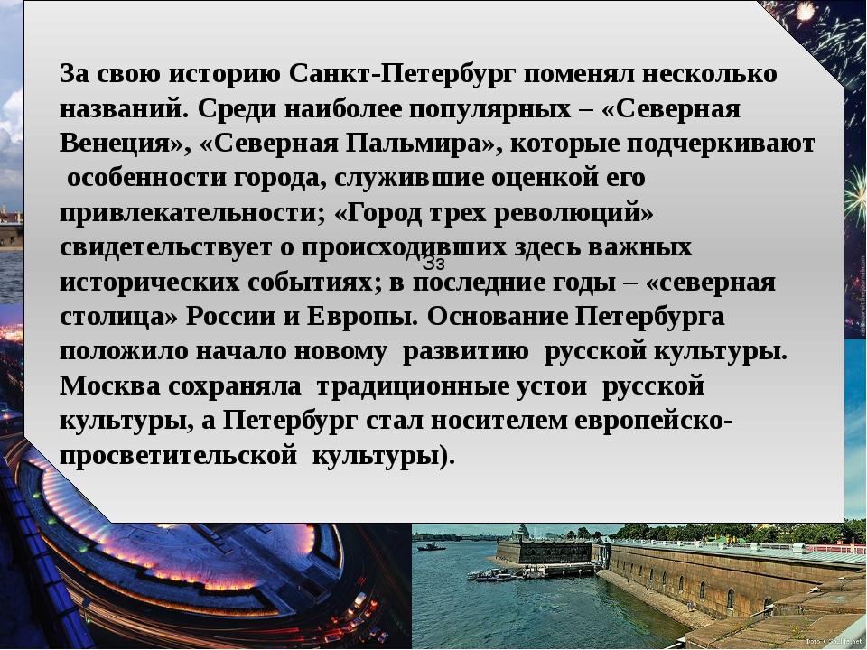 Зз За свою историю Санкт-Петербург поменял несколько названий. Среди наиболее...
