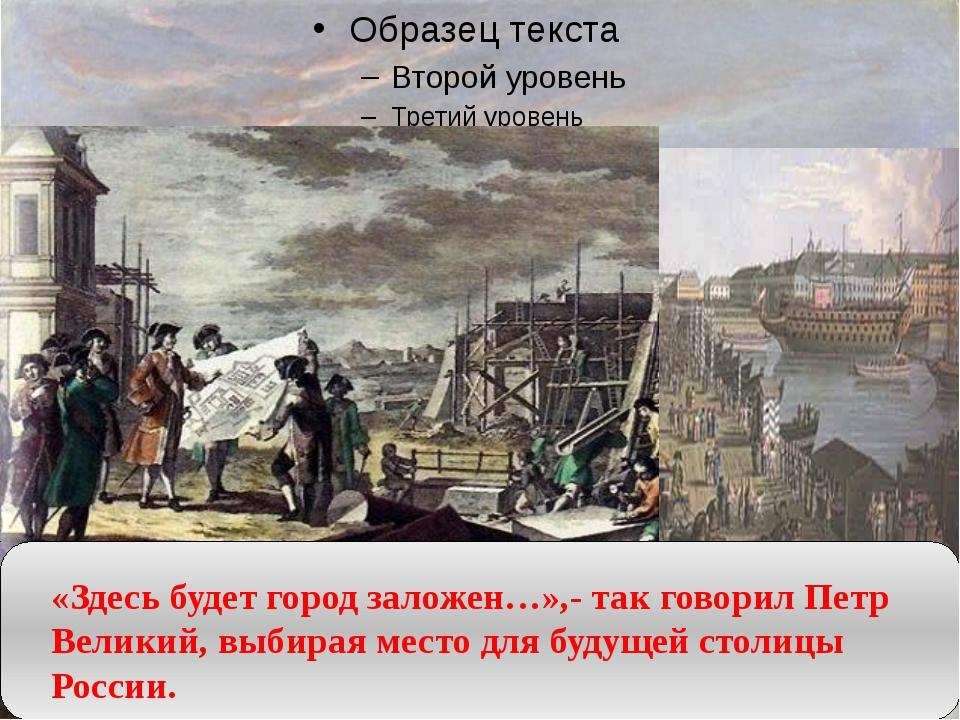 «Здесь будет город заложен…»,- так говорил Петр Великий, выбирая место для б...
