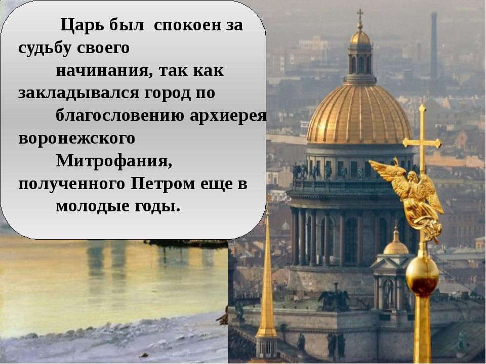 Царь был спокоен за судьбу своего начинания, так как закладывался город по б...